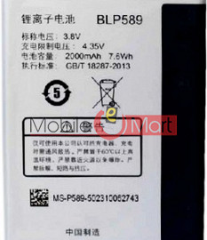 Mobile Battery For OPPO mirror 3 R3001